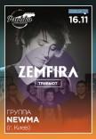 """Земфира. Tribute """"NEWMA"""""""