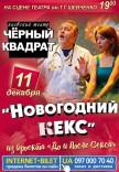 """Театр Черный Квадрат """"Новогодний КЕКС"""""""