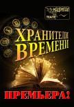"""Театр Мадригал """"Хранители Времени"""""""