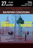 Салон камерной музыки Валерия Соколова