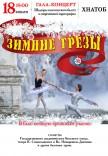 """Вечер балета. Гала-концерт """"Зимние грезы"""""""