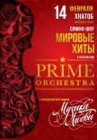 """Симфо-шоу """"МИРОВЫЕ ХИТЫ"""" в исполнении PRIME ORCHESTRA"""