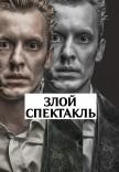 """МДТеатр. Театральный сериал. """"Злой спектакль"""""""