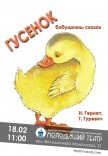 Гусенятко