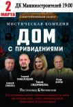 Мистическая комедия «ДОМ С ПРИВИДЕНИЯМИ»