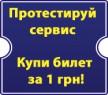 Купи билет за 1 грн