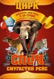 """Цирк """"Слон и полосатый рейс"""""""