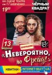 Театр Черный Квадрат  «Невероятно но фрейд»