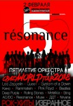 Resonance: пятилетие оркестра. Crazy World Tour 2018