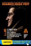 KharkivMusicFest Концерт-відкриття Міжнародного музичного фестивалю