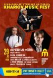 KharkivMusicFest Концерт-закрытие Международного музыкального фестиваля