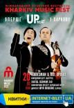 "KharkivMusicFest ""Igudesman&Joo: UPBEAT"""