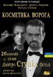 Пьеса «Косметика врага»