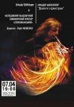 Аркадий ШИЛКЛОПЕР: Диалоги с оркестром