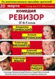 """Спектакль """"Ревизор"""""""