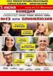 """Спектакль """"№13 или Олинклюзив"""""""