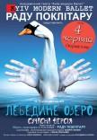 """Раду Поклитару. Модерн-балет """"Лебединое озеро"""""""