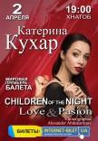 """Катерина Кухар. Балет """"Children of the night"""""""