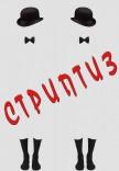 """Харьковский Театр Для Взрослых. Комедия """"Стриптиз"""""""