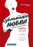 """Спектакль """"Сублимация любви"""""""