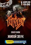 Ария. Кавер-концерт