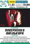 """Комедія """"Повернення Амількара"""""""