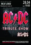 AC/DC від офіційного трибьюту AS/DS
