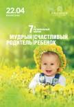 """Форум """"Мудрый родитель - счастливый ребенок"""""""