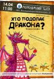 Хто подолає дракона?