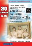 """Театр """"Новая сцена"""". """"Мужчины на грани нервного срыва"""""""