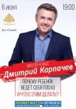 Мастер-класс Дмитрия Карпачева