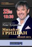 МИХАЙЛО ГРИЦКАН