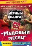 Театр Черный квадрат «Медовый месяц»