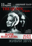 Alex Luna & Мария Максакова