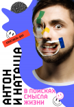 «Антон и Наташа в поисках смысла жизни»  — премьера театра «Прекрасные Цветы»