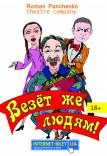 """Roman Panchenko Theatre Company """"Везёт же людям!"""""""