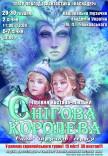 Новогодний волшебный мюзикл «СНЕЖНАЯ КОРОЛЕВА. СИЛА ГОРЯЧЕГО СЕРДЦА»