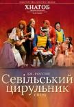 СЕВІЛЬСКИЙ ЦИРЮЛЬНИК (опера)