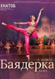 Баядерка (балет)