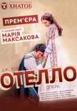 ПРЕМ'ЄРА!!! ОТЕЛЛО (опера)