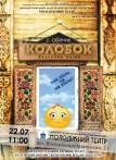 Півник-козак
