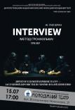 Спектакль «INTERVIEW»