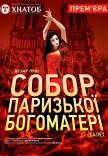 """ПРЕМ'ЄРА! """"СОБОР ПАРИЗЬКОЇ БОГОМАТЕРІ"""" (балет)"""