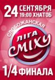 """Слобожанская """"ЛИГА СМЕХА"""" 1/4 ФИНАЛА"""