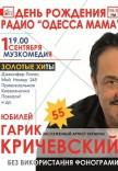 ГАРИК КРИЧЕВСКИЙ. ЮБИЛЕЙНЫЙ ТУР