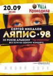 Ляпис-98