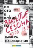 Концерт Dостоевсkий FM & Камера Наблюдения