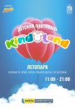 """Детский фестиваль """"KINDOLAND"""""""