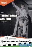 """THEATRUM MUNDI. """"Секс, кохання та Рок-н-рол"""""""