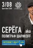 Полиграф Шариков а.к.а Серёги